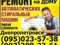 Ремонт стиральных, посудомоечных машин на дому любых марок