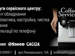 Ремонт та продаж кавоварок !!!