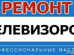 Ремонт Телевизора Грюндик, Мистери, Dex, Digital, Ergo, Орион, BBK