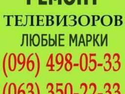 Ремонт телевизора Харьков. Отремонтировать телевизор ХАрьков
