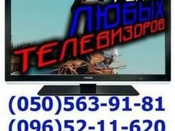 Ремонт Телевизора Самсунг, Лж, Сони, Панасоник, Филипс, Бравис
