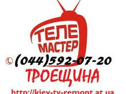 Ремонт телевизоров на дому у заказчика в Киеве на Троещине.