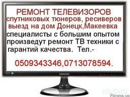 Ремонт телевизоров на дому Донецк, Макеевка.