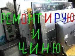 Ремонт Телевизоров на Дому и в Мастерской в г. Николаеве