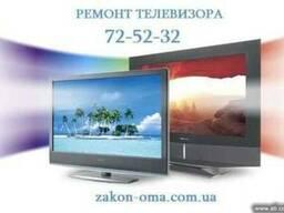 Ремонт телевизоров на дому в Николаеве