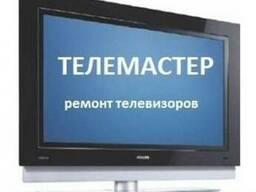 Ремонт Телевизоров, не дорого