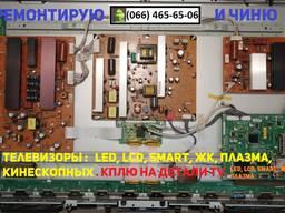 Ремонт телевизоров всех производителей г. Николаеве