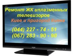 Ремонт телевизоров, ЖК-мониторов в г. Киеве и в пригороде.