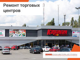 Ремонт торговых центров: ТРЦ, ТЦ, универсамы, супермаркеты