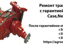 Ремонт трансмиссии Case-New Holland (гарантия), сервис