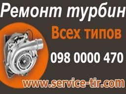 Ремонт турбокомпрессоров всех типов
