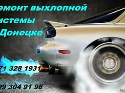 Ремонт выхлопных систем / катализаторов Донецк