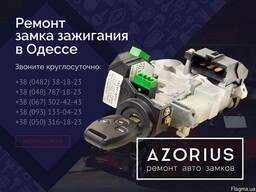 Ремонт Замка Зажигания Одесса