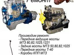 Ремонт запчастей МТЗ
