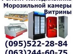 Ремонт, заправка фреоном холодильника Горение, Снайге, Вест