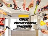 Ремонтно-строительные услуги - фото 1