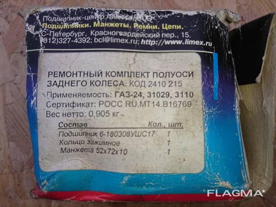 Ремонтный комплект ступицы ГАЗ.