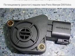 Реостат педали газа Рено Магнум DXI. Новый. 20832162