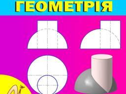 Репетитор по начертательной геометрии