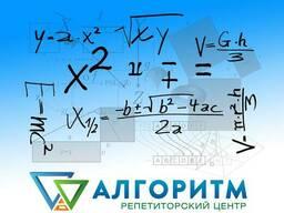 Репетитор по высшей математике и физике. РЦ Алгоритм