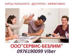 Репетитор польского, изучение польского в группах и индивидуально, очно и онлайн