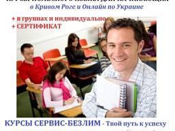 Репетитор польского языка в Кривом Роге