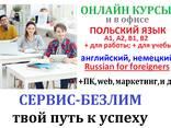Курсы польского языка от А до Я - фото 1