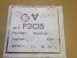 РЭС15 591.001