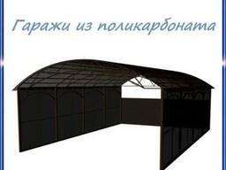 Решетчатые гаражи под поликарбонатным листовым пластиком