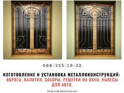 Решетки на окна в Кривом Роге от производителя