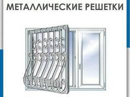 Решётка для окна, на балкон. Оконные решетки металлические.