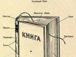Реставрвция книг.