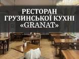 Ресторан грузинської кухні Granat, м. Ужгород - фото 1