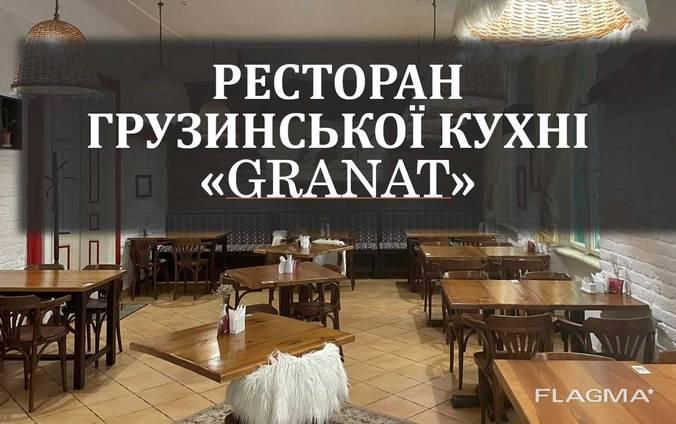 Ресторан грузинської кухні Granat, м. Ужгород