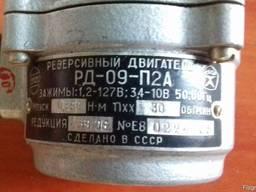 Реверсивный двигатель РД-09-П2А. 30 оборотов