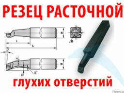 Резец расточной для глухих отверстий 16х16х170
