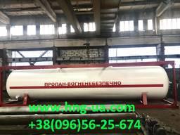 Резервуар для сжиженного газа (СУГ), LPG