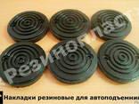 Резиновые накладки на автоподъемники - фото 4