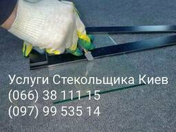 Резка стекла зеркал оргстекла Киев