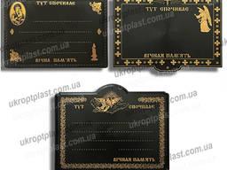 Ритуальні таблички на хрест