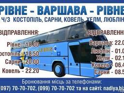 Рівне - Варшава міжнародні пасажирські перевезення