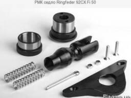 РМК фаркопа Ringfeder. Диаметр пальца 40-50мм.