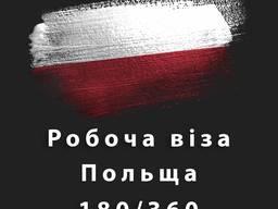 Робоча віза в Польщу! Швидке офрмлення документів!