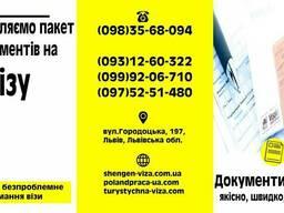 Робочі візи в Польщу і Чехію від 2100 гривень