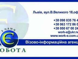 Робочі запрошення Польща Пакет документів