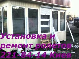 Ролеты оконные, роллеты оконные цена Киев, купить роллеты