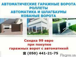 Роллетные и гаражные автоматические ворота от 4900 грн!