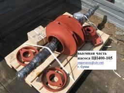 Ротор к насосу ЦН400-105