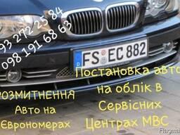 Розмитнення авто Єврономерах та постановка на облік
