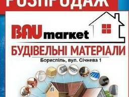 Розпродаж будівельних матеріалів. Знижки до 30%. Доставка